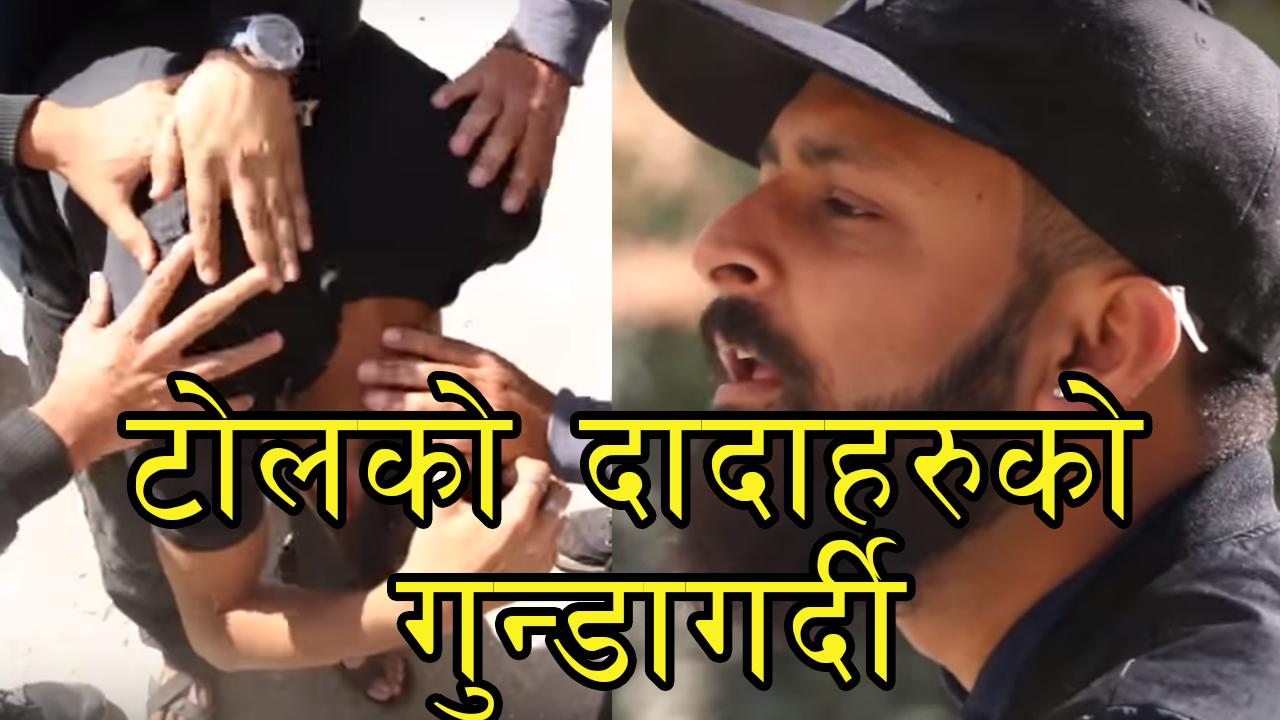 Tole ko Dada Haru New Nepali Short Movie 2017