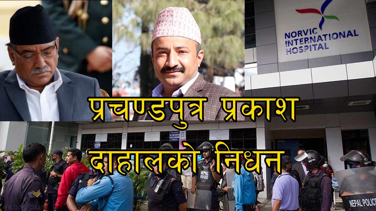 Prachanda Son Prakash Dahal No More | Breaking News of Nepal