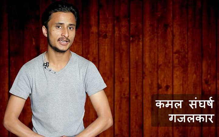 Nepali Ghazal Bachan, Ghazal by Kamal Sangharsh