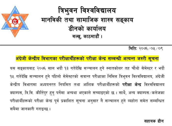 Tribhuvan University publish revised exam center to Department of English