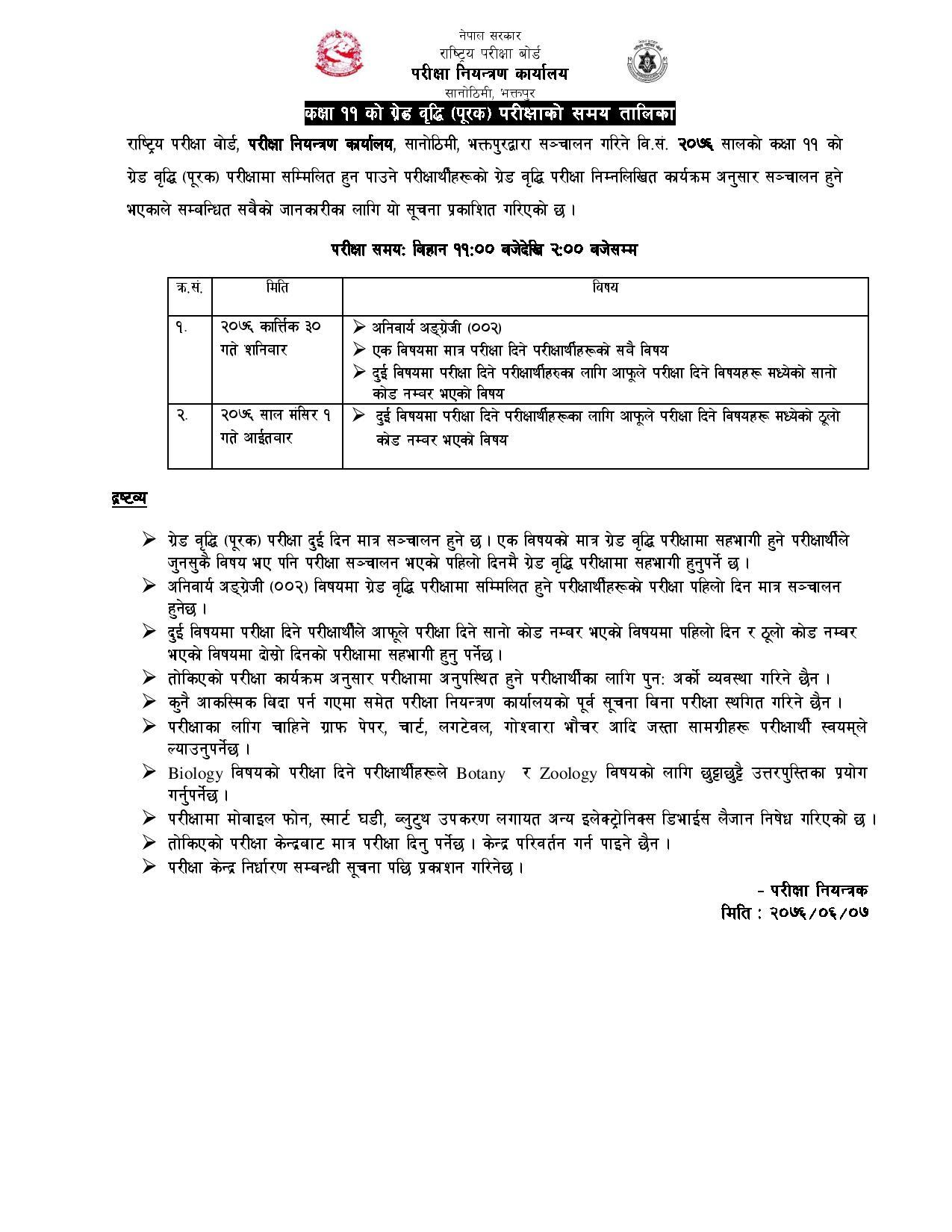 Grade improvement notice and examination schedule of Class 11