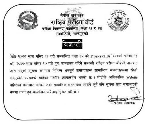 Colleges Nepal Notice
