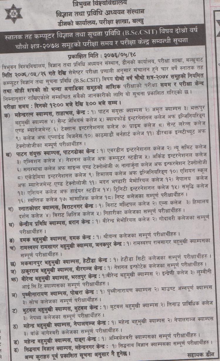 Tribhuvan University Balkhu announce exam center of B.Sc.CSIT 2nd Year fourth semester 2076 B.S.