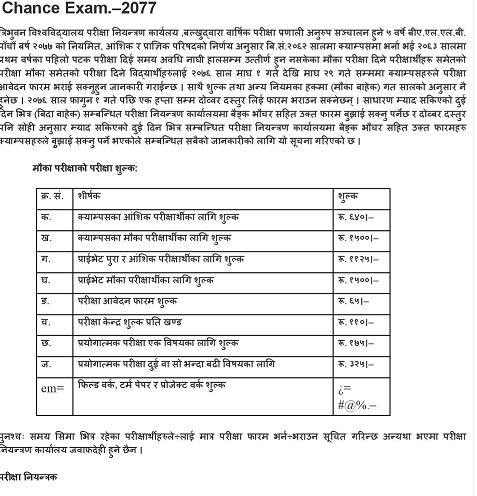 T.U. publish chance examination form fees for 5 years B.A.LLB regular, partial chance exam.