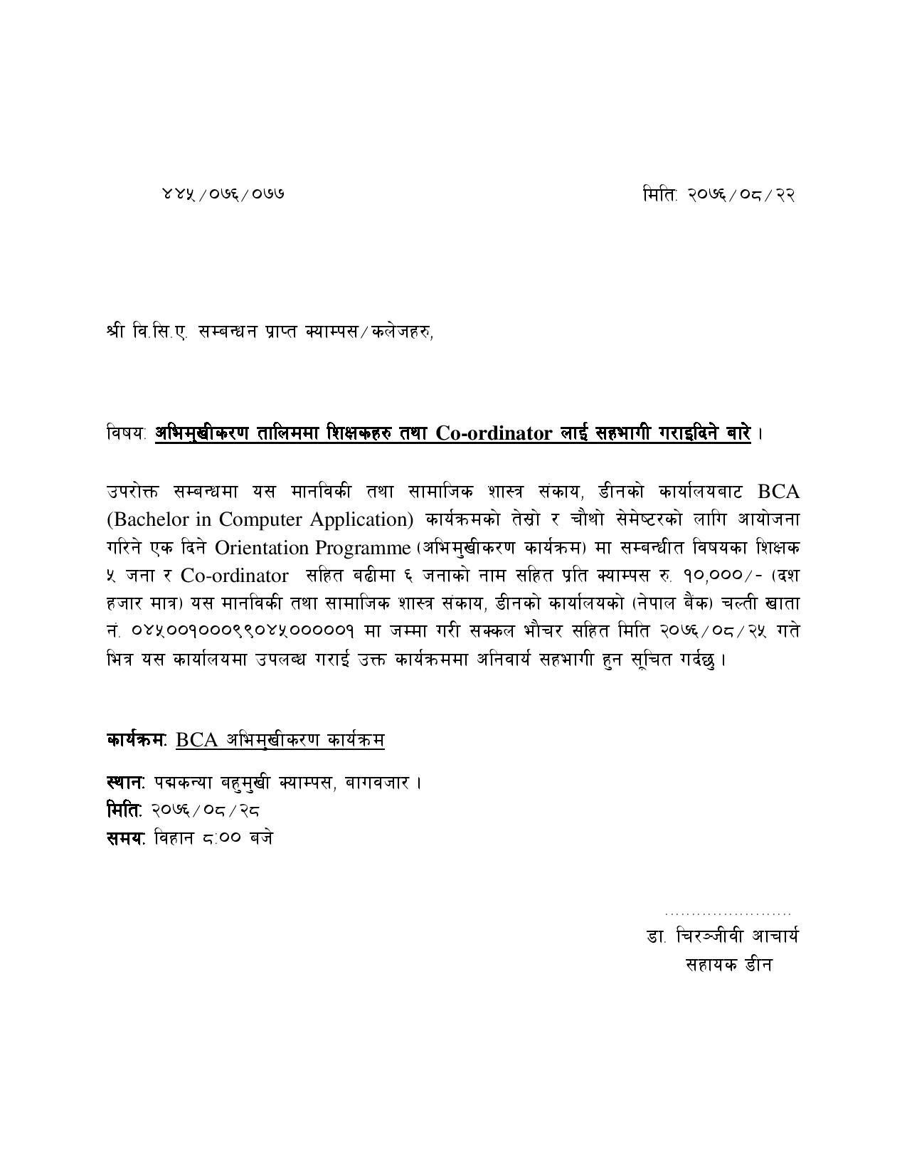 Notice for BCA orientation program at Padmakanya Campus.