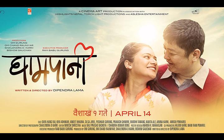 Nepali Movie Ghampani