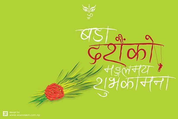 Vijaya Dashami 2074